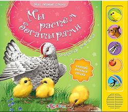 Издательство Азбукварик. Музыкальные книги для малышей.