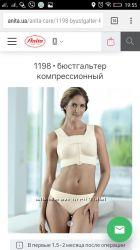Компрессионное белье после мамопластики
