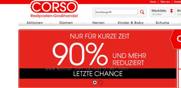 Закрытые распродажи Германии  от 1 евро. Оптовый сток по суперцене