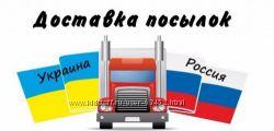 Доставка посылок из в УКРАИНУ