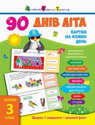 90 дней лета Карточки на каждый день. Скоро 3 класс Укр