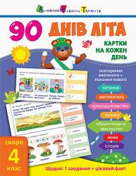 90 дней лета Карточки на каждый день. Скоро 4 класс Укр