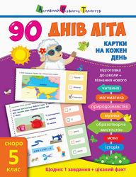 90 дней лета Карточки на каждый день. Скоро 5 класс Укр