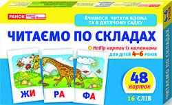 Вчимося читати вдома та в дитячому садку. Читаємо по складах