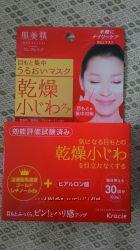 Патчи для глаз против морщин с гиалуроновой кислотой