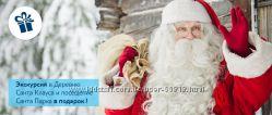 Финляндия. Экскурсия в Деревню Санта Клауса и Санта Парк в Подарок