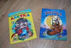 Абетка 2 книжки учим буквы
