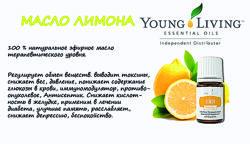 Эфирное масло лимона компании Янг Ливинг по оптовой цене