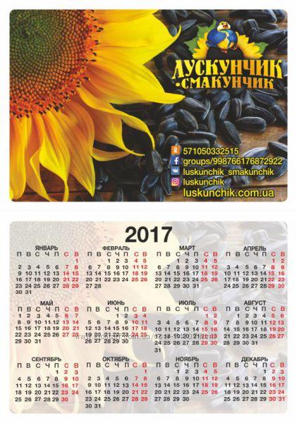 Календарики 1000шт-290грн