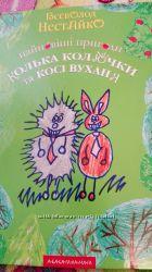 Абабагаламага Всеволод Нестайко Найновіші пригоди Колька Колючки та Косі
