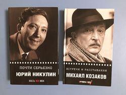 Две книги-биографии Козаков и Никулин