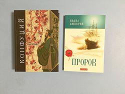 Комплект книг Р. Баха, Коэльо, Конфуция