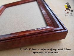 Рамки деревянные от Галчонка, в наличии.