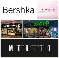 Mohito, Cropp, Orsay, Bershka Польша без ВЕСА
