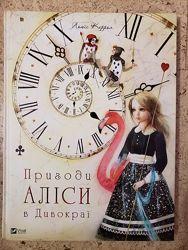 Книги для дітей Лускунчик, Буратіно, Пригоди Аліси, ін