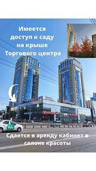 Аренда кабинета красоты Киев