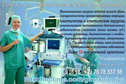 Гинекология, урологи