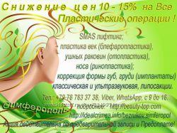 Пластическая и эстетическая хирургия Крым