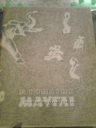 Книга Мауглі, українською мовою, 1967р.