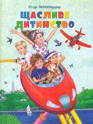 Книга Щасливе дитинство