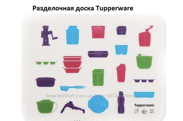 Разделочная доска  Tupperware