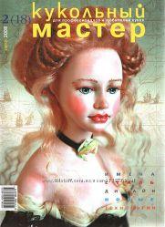 Кукольный мастер - Журналы - 10 шт - CD