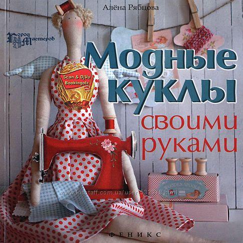 Модные куклы своими руками - на CD