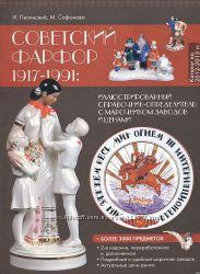 Советский фарфор 1917-1991 - справочник-определитель - на CD