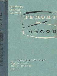Ремонт часов Практическое пособие - на CD