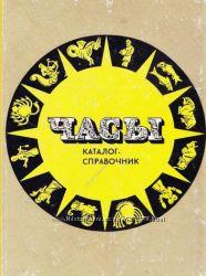 Часы СССР каталог-справочник - на CD