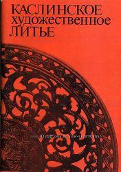 Каслинское художественное литье - Гилодо - на CD