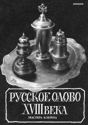 Русское олово XVIII века - на CD