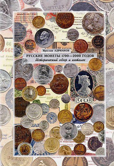 Русские монеты 1700-2000 гг - на CD