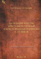 Кутасов С. - Нательные кресты - на CD