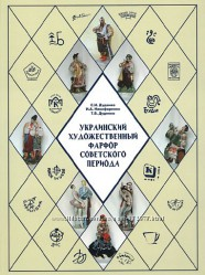 Украинский художественный фарфор советского периода - на CD