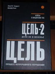 Книга Цель, Цель-2