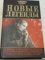 Книга Новые легенды