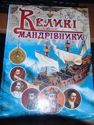 Книга Великі мандрівники