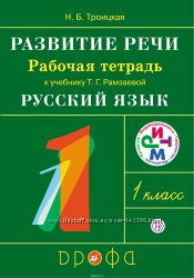 Русский язык. Рабочая тетрадь. 1 класс. Рамзаева  Т. Г.
