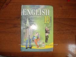 Учебник англ. языка 10 класс Карпюк
