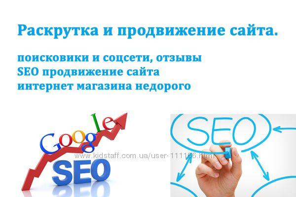 Раскрутка и продвижение сайта, поисковики и соцсети, отзывы