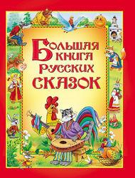 Большая книга русских сказок - красочные рисунки