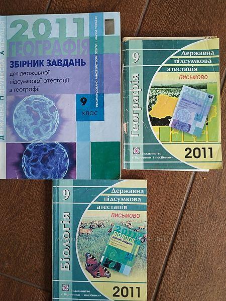 Школьникам, родителям, абитуриентам - книги география, биология, химия