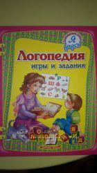 Книга Логопедия игры и задания
