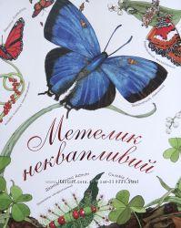 Метелик неквапливий