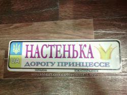 Номерок на коляскуНАСТЕНЬКА, Южноукраинск, Украина