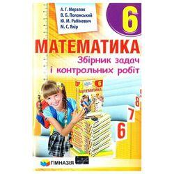 шкільні посібники для 6 класу