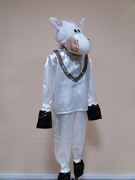 Продам костюм лошади, лошадка, 116-122см