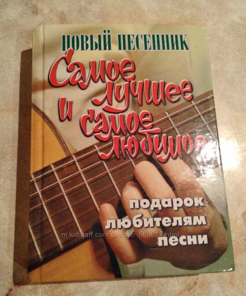 Книга- песенник
