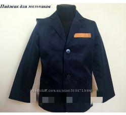 Пиджак школьный для мальчиков